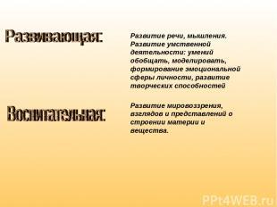 Развитие речи, мышления. Развитие умственной деятельности: умений обобщать, моде