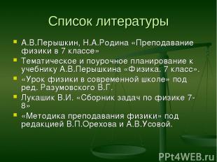Список литературы А.В.Перышкин, Н.А.Родина «Преподавание физики в 7 классе» Тема