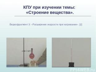 КПУ при изучении темы: «Строение вещества». Видеофрагмент 3: «Расширение жидкост