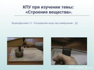 КПУ при изучении темы: «Строение вещества». Видеофрагмент 5: «Расширение воды пр