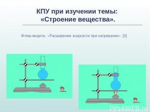КПУ при изучении темы: «Строение вещества». Флеш-модель: «Расширение жидкости пр