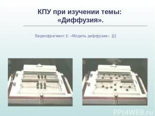 КПУ при изучении темы: «Диффузия». Видеофрагмент 2: «Модель диффузии». [2]