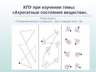 КПУ при изучении темы: «Агрегатные состояния вещества». Флеш-модель: «Поведение