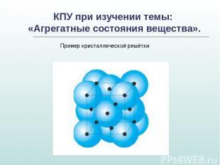 КПУ при изучении темы: «Агрегатные состояния вещества». Пример кристаллической р