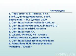 Литература: Перышкин А.В. Физика. 7 кл.: Учеб. Для общеобразоват. Учеб. Заведени