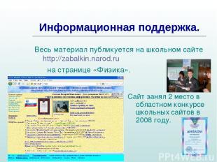 Информационная поддержка. Весь материал публикуется на школьном сайте http://zab