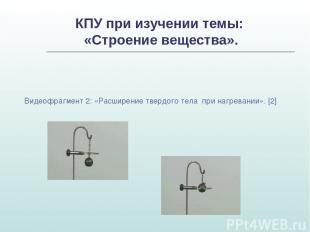 КПУ при изучении темы: «Строение вещества». Видеофрагмент 2: «Расширение твердог