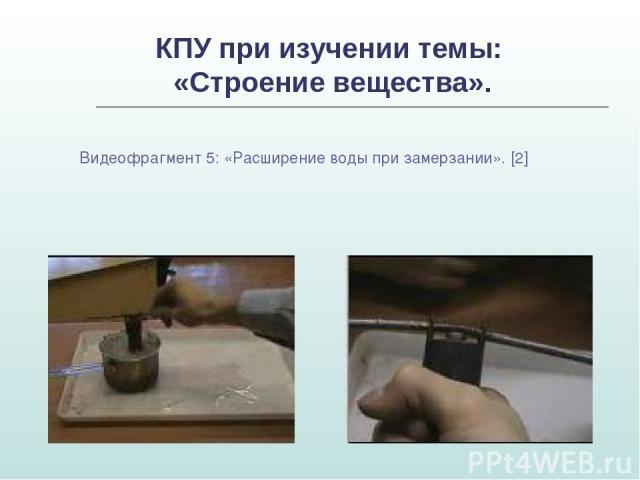 КПУ при изучении темы: «Строение вещества». Видеофрагмент 5: «Расширение воды при замерзании». [2]