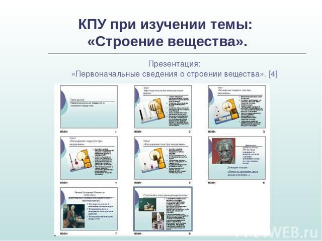 КПУ при изучении темы: «Строение вещества». Презентация: «Первоначальные сведения о строении вещества». [4]