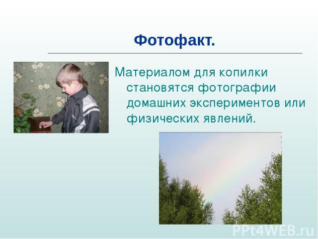 Фотофакт. Материалом для копилки становятся фотографии домашних экспериментов или физических явлений.