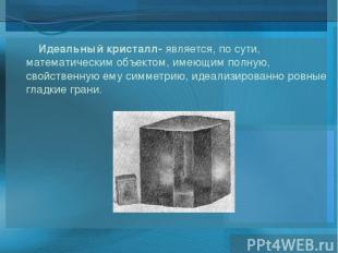 Идеальный кристалл- является, по сути, математическим объектом, имеющим полную,