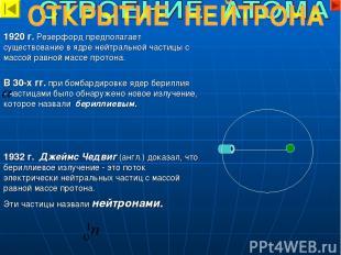 1920 г. Резерфорд предполагает существование в ядре нейтральной частицы с массой