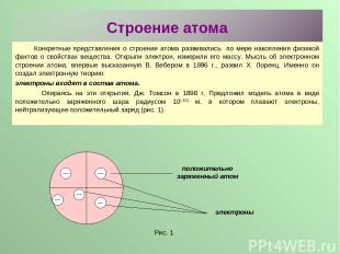 Строение атома Конкретные представления о строении атома развивались по мере нак