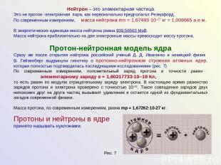 Нейтрон – это элементарная частица. Это не протон -электронная пара, как первона
