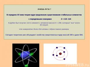 ЗНАЕШЬ ЛИ ТЫ ? В середине XX века теория ядра предсказала существование стабильн