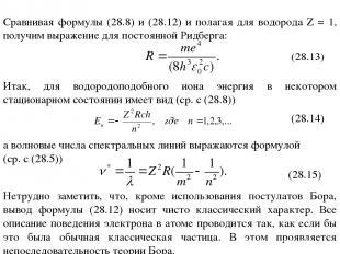 Нетрудно заметить, что, кроме использования постулатов Бора, вывод формулы (28.1