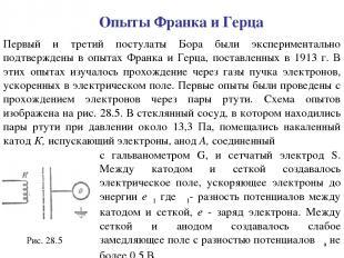 Опыты Франка и Герца Первый и третий постулаты Бора были экспериментально подтве