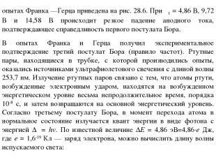 опытах Франка —Герца приведена на рис. 28.6. При φ1 = 4,86 В, 9,72 В и 14,58 В п
