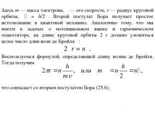Здесь т — масса электрона, υ — его скорость, r — радиус круговой орбиты, = h/2π.