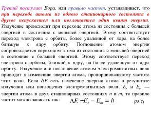 Третий постулат Бора, или правило частот, устанавливает, что при переходе атома