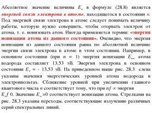 Абсолютное значение величины Еп в формуле (28.8) является энергией связи электро