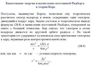 Квантование энергии и вычисление постоянной Ридберга в теории Бора Постулаты, вы