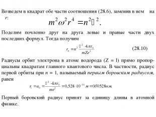 Возведем в квадрат обе части соотношения (28.6), заменив в нем υ на ωr: Поделим