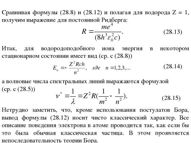Нетрудно заметить, что, кроме использования постулатов Бора, вывод формулы (28.12) носит чисто классический характер. Все описание поведения электрона в атоме проводится так, как если бы это была обычная классическая частица. В этом проявляется непо…