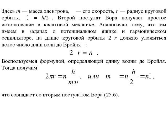 Здесь т — масса электрона, υ — его скорость, r — радиус круговой орбиты, = h/2π. Второй постулат Бора получает простое истолкование в квантовой механике. Аналогично тому, что мы имеем в задачах о потенциальном ящике и гармоническом осцилляторе, на д…