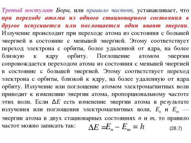 Третий постулат Бора, или правило частот, устанавливает, что при переходе атома из одного стационарного состояния в другое испускается или поглощается один квант энергии. Излучение происходит при переходе атома из состояния с большей энергией в сост…