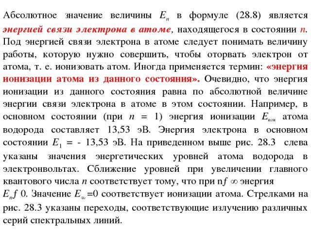 Абсолютное значение величины Еп в формуле (28.8) является энергией связи электрона в атоме, находящегося в состоянии п. Под энергией связи электрона в атоме следует понимать величину работы, которую нужно совершить, чтобы оторвать электрон от атома,…