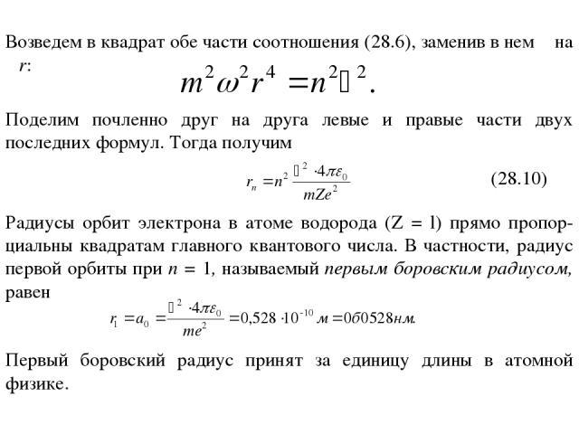 Возведем в квадрат обе части соотношения (28.6), заменив в нем υ на ωr: Поделим почленно друг на друга левые и правые части двух последних формул. Тогда получим (28.10) Радиусы орбит электрона в атоме водорода (Z = l) прямо пропор-циальны квадратам …