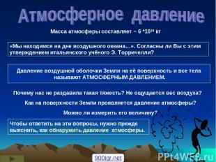 Масса атмосферы составляет ~ 6 *1018 кг «Мы находимся на дне воздушного океана…»