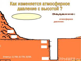 12 м 24 м 120 м р0 = 760 мм рт. ст. р1= ? р2= ? р3= ? 12 м 24 м 120 м 12 м - 1 м