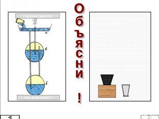 Геронов фонтан Как действует? 1. Отчего вода булькает, выли- ваясь из бутылки? 2