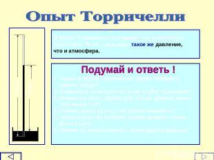 100 см 76 см В опыте Торричелли мы видим, что столб ртути высотой в 76 см оказыв