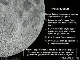 ПРОВЕРЬ СЕБЯ: Каким будет результат опыта Торричелли на Луне? Высота столба ртут