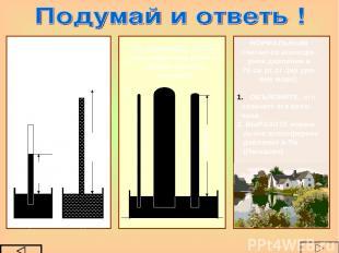 Рассчитать, на какую высоту может подня- ться вода под дейст- вием нормального а