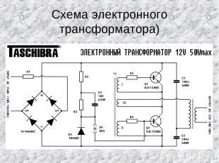 Схема электронного трансформатора)