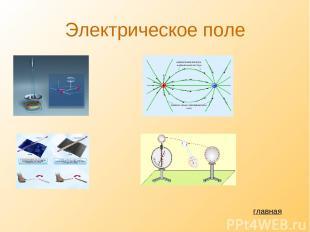 Электрическое поле главная