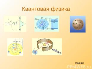 Квантовая физика главная