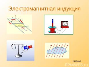 Электромагнитная индукция главная