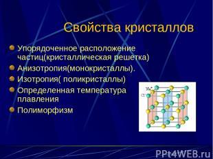Свойства кристаллов Упорядоченное расположение частиц(кристаллическая решетка) А