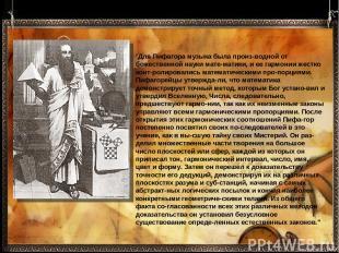 """""""Для Пифагора музыка была произ водной от божественной науки мате матики, и ее г"""