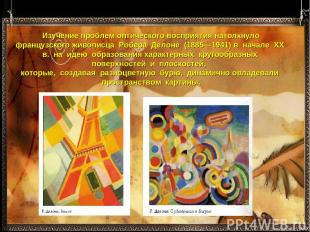 Изучение проблем оптического восприятия натолкнуло французского живописца Робер