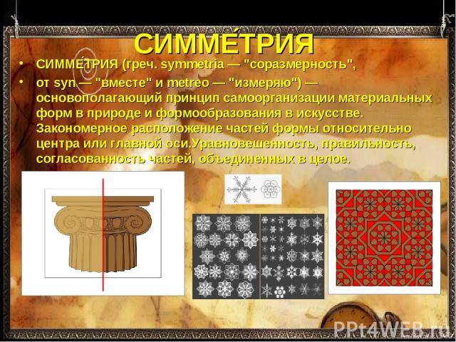 СИММЕ ТРИЯ СИММЕ ТРИЯ(греч. symmetria —