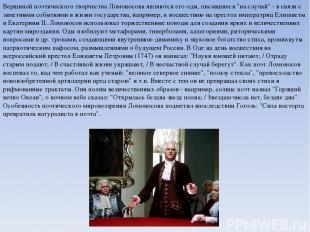 """Вершиной поэтического творчества Ломоносова являются его оды, писавшиеся """"на слу"""
