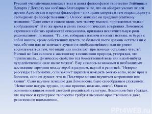 Русский ученый-энциклопедист знал и ценил философское творчество Лейбница и Дека