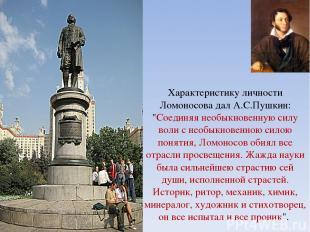 "Характеристику личности Ломоносова дал А.С.Пушкин: ""Соединяя необыкновенную силу"