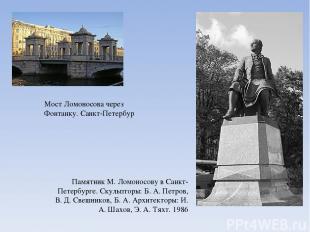 Памятник М. Ломоносову в Санкт-Петербурге. Скульпторы: Б. А. Петров, В. Д. Свешн